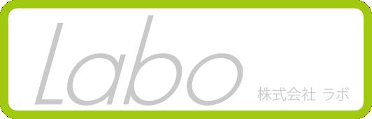 株式会社Labo