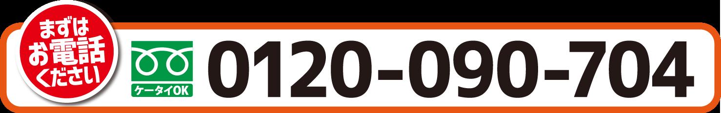 フリーダイヤル 0120-090-704