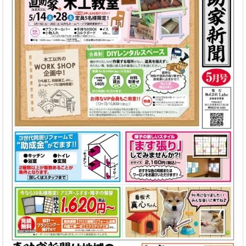 直助家新聞5月号完成!!